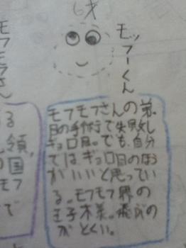モフモフさん1 登場人物 モッフーくん.jpg