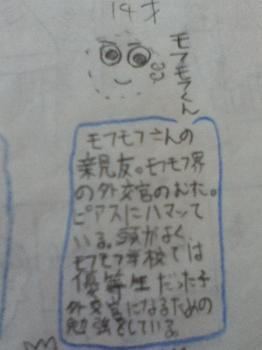 モフモフさん1 登場人物 モフモフくん.jpg