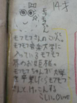 モフモフさん1 登場人物 モフモフちゃん.jpg